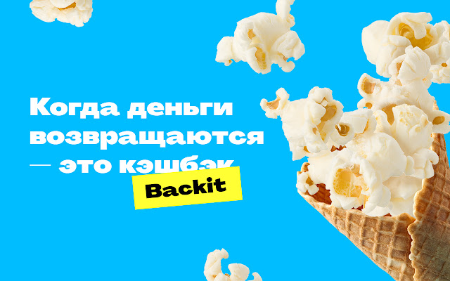 backit кешбэк